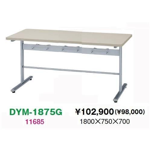 生興 DYM-1875G フックタイプ フックタイプ メラミン