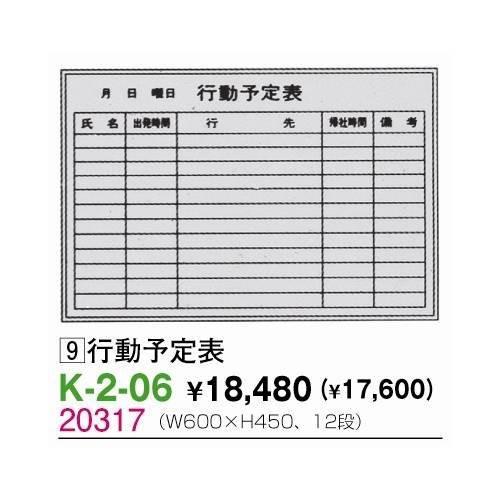 生興 生興 K-2-06 別注罫引ボード行動予定表