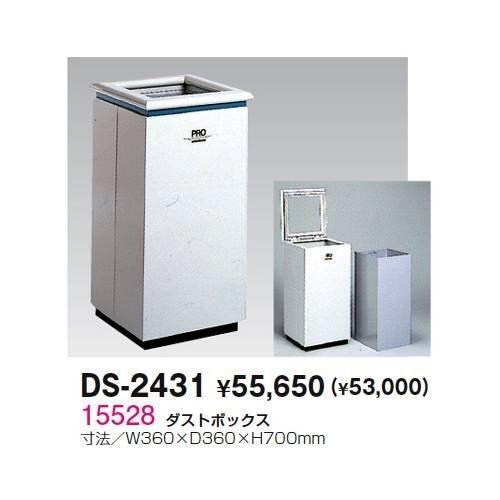 生興 DS-2431 ダストボックス・|offic-one