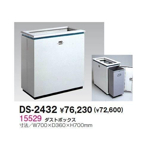 生興 DS-2432 ダストボックス・|offic-one