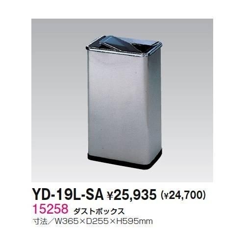 生興 YD-19L-SA ダストボックス・|offic-one