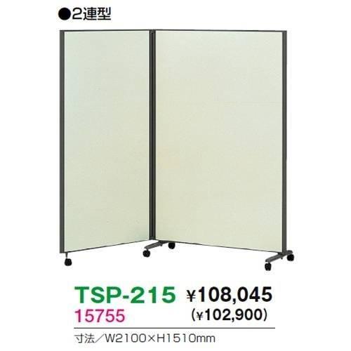 生興 TSP-215 TSP-215【 PPパネルタイプ TSP-215 :AA700F2M2FPH