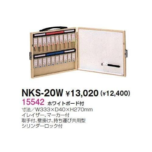 生興 NKS-20W NKS-20W キーボックス