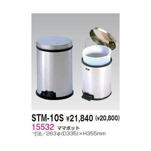 生興 STM-10S ダストボックス・ママポット|offic-one