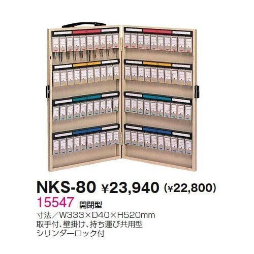 生興 NKS-80 キーボックス