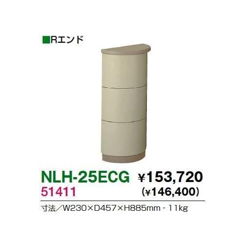 生興 生興 NLH-25ECG Rエンド
