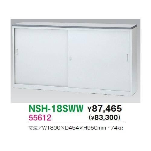 生興 NSH-18SWW ホワイトタイプ ホワイトタイプ