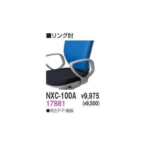 生興 NXC-100A リング肘セット