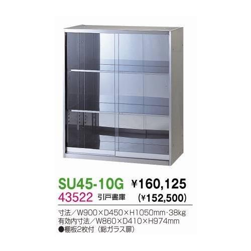 生興 SU45-10G SU45-10G 〃 総ガラス