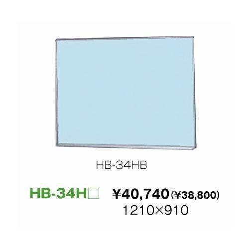 生興 HB-34H□ カラーマーカーボード カラーマーカーボード