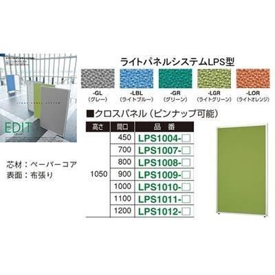 ナイキ ライトパネル クロス   LPS1012-GR|offic-one
