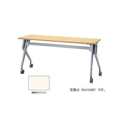 ナイキ 会議用テーブル  KUV1560T-WH|offic-one