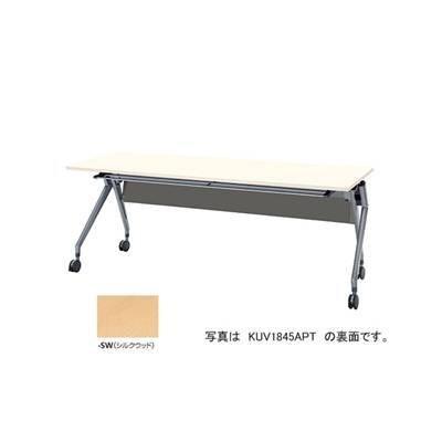 ナイキ 会議用テーブル  KUV1845APT-SW|offic-one