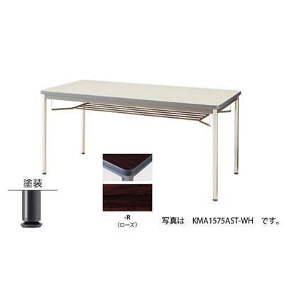 ナイキ 会議用テーブル 会議用テーブル KMA1875ABT-R