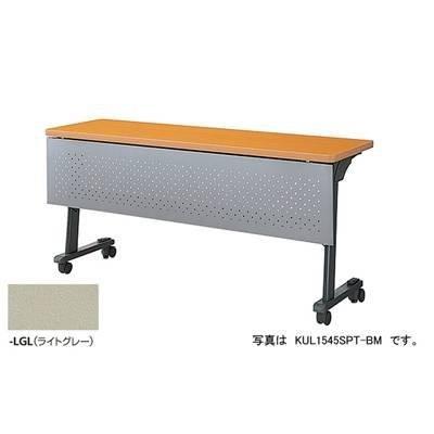 ナイキ ナイキ 会議用テーブル KUL1560SPT-LGL