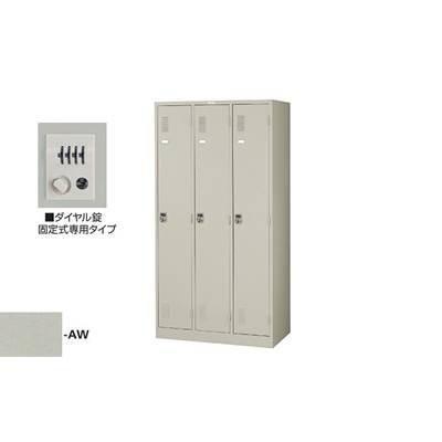 ナイキ 3人用ロッカー ダイヤル錠 ダイヤル錠 LK3JNDK-AW