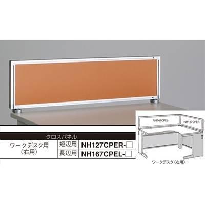 ナイキ デスクパネル クロス NH167CPEL-LOR