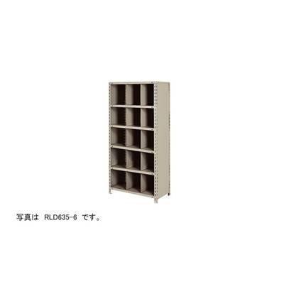 ナイキ D型ボックス棚 RLD831-7 RLD831-7