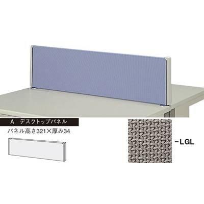 ナイキ デスクトップパネル120°用 NE227CP-LGL