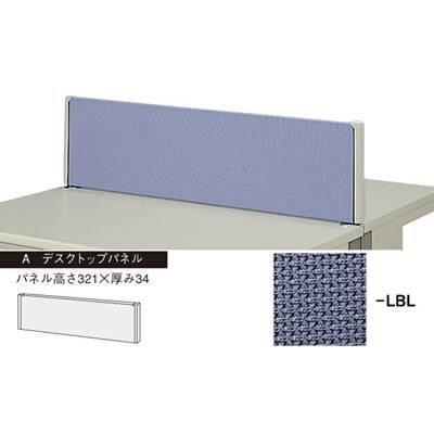 ナイキ デスクトップパネル120°用 NE227CP-LBL