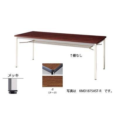ナイキ 会議用テーブル KMD1275BM-T