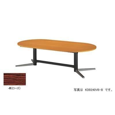 ナイキ 会議用テーブル 会議用テーブル KDB480VB-R