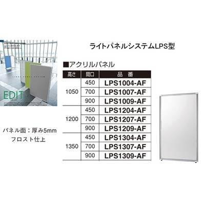 ナイキ ライトパネル アクリル アクリル LPS1304-AF