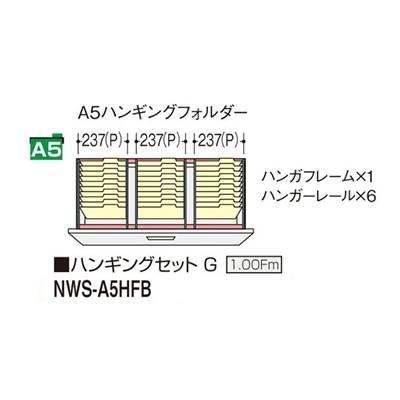 ナイキ ハンギングセットG NWS-A5HFB NWS-A5HFB