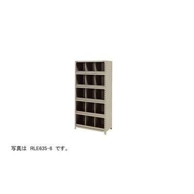 ナイキ E型ボックス棚 RLE735-6 RLE735-6