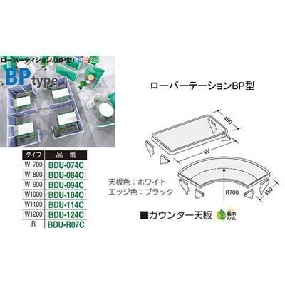 ナイキ ナイキ カウンター天板 BDU-114C