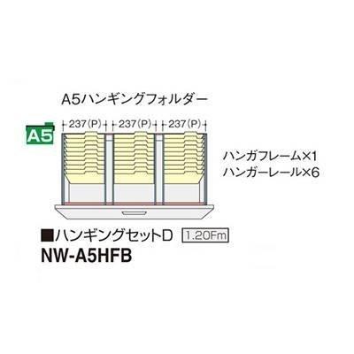 ナイキ ハンギングセットD NW-A5HFB NW-A5HFB