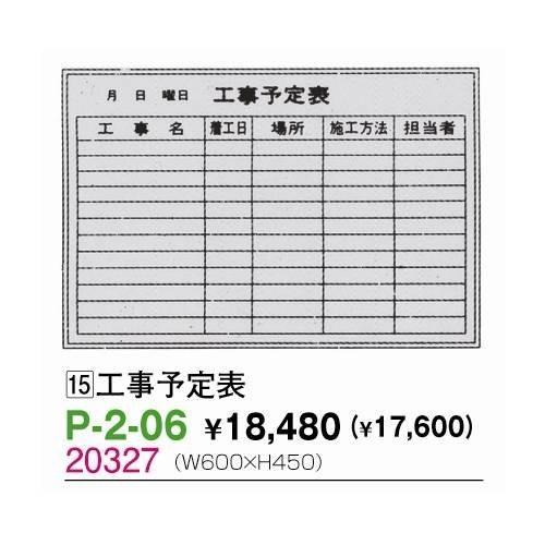 生興 P-2-06 P-2-06 別注罫引ボード工事予定表