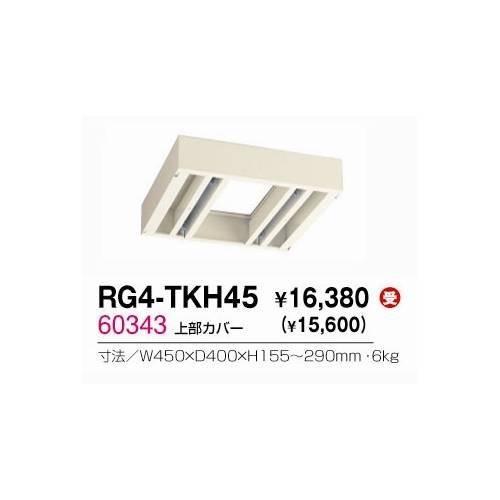生興 RG4-TKH45 上部カバー 受