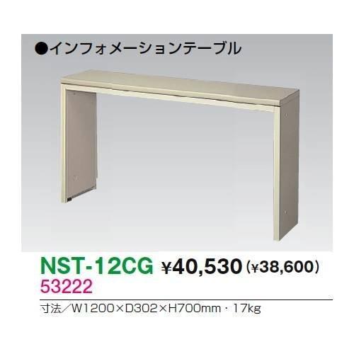 生興 生興 生興 NST-12CG インフォメーションテーブル 5c4