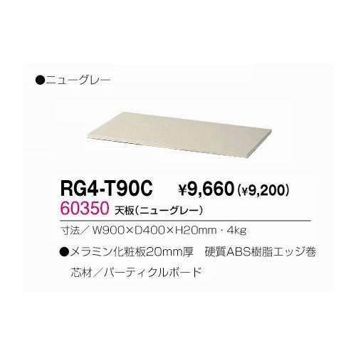 生興 生興 RG4-T90C 天板
