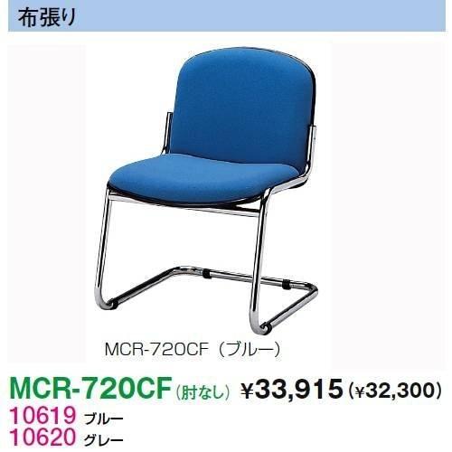 生興 MCR-720CF MCR-720CF