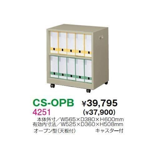 生興 生興 CS-OPB ファイルワゴンオープン型 天板付