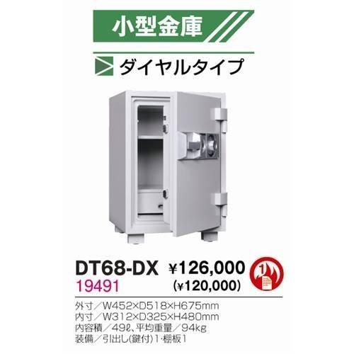 生興 生興 ダイヤルタイプ 小型金庫DT68-DX