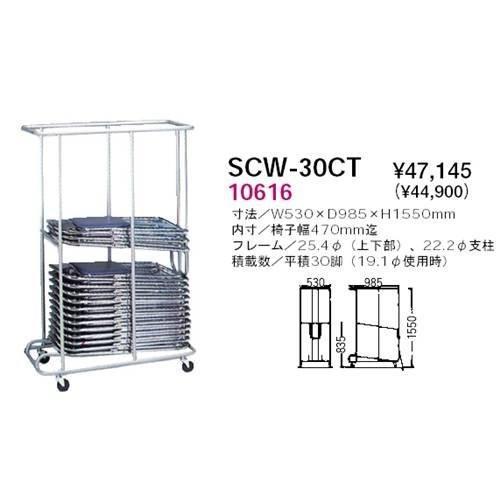 生興 SCW-30CT SCW-30CT