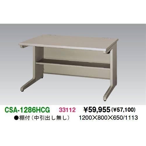 生興 CSA-1286HCG 棚付OAテーブル