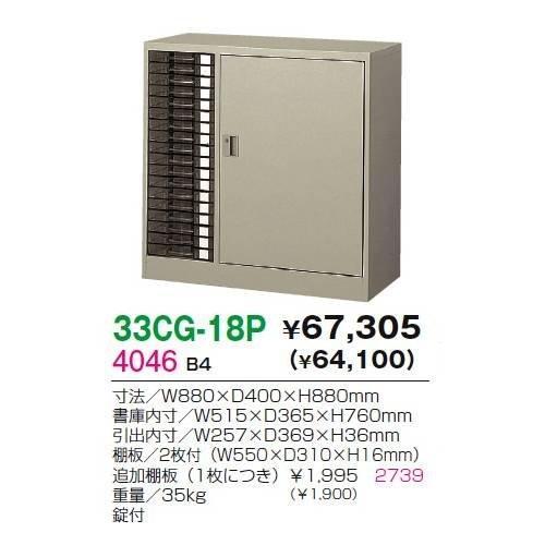 生興 33CG-18P 33CG-18P コンビ書庫
