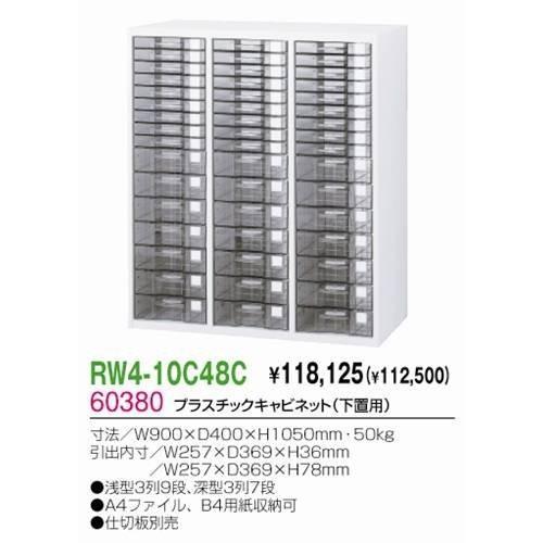 生興 生興 RW4-10C48C チックキャビネット