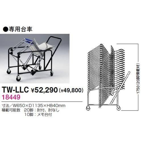 生興 TW-LLC TW-LLC 専用台車