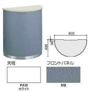 コクヨ インフォメーションカウンターUSシリーズ 幅800MM半円型 シンプルタイプ