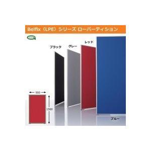生興 BELFIX LPE シリーズ ローパーティション 高さ1560MM 幅900MM 1枚 LPE-1509 ブラック BK 6