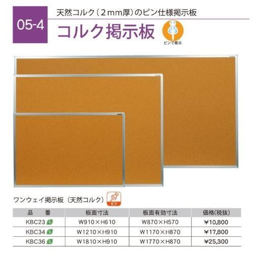 馬印 馬印 壁掛用 押しピン専用 コルク 掲示板 アルミ枠 サイズ1210X910mm KBC34