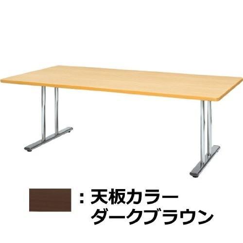 生興 生興 MTL-2110TD ダークブラウン 会議テーブル