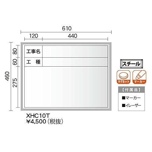 馬印 スチール製ハンディーボード 工事写真用ホワイト サイズ610×460 XHC10T XHC10T