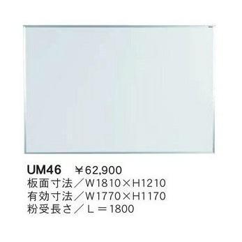 馬印   映写対応 無反射ホワイトボード UMボード  1810×1210MM  UM46|offic-one