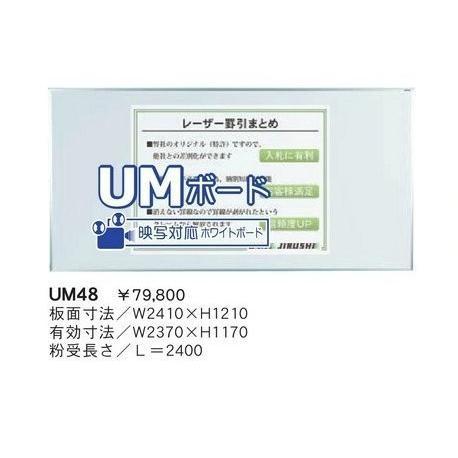 馬印   映写対応 無反射ホワイトボード UMボード  2410×1210MM  UM48|offic-one